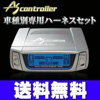 エアサスコントローラーASC680