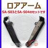 ロアアームSA-S03/SA-S042個セット!スズキキャリィDC51B/DC51T/DD51B/DD51TエブリィDE51V/DF51V