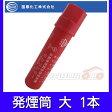 発煙筒 赤 サンフレヤー 非常信号灯 大 1本 国際化工 68001