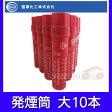 発煙筒 赤 サンフレヤー 非常信号灯 大 10本 国際化工 68001