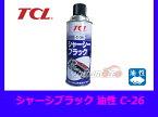 TCL シャーシブラック 油性 スプレー 420ml C-26
