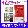 CR-Xデルソル EJ4 H07/09〜H09/07 タイミングベルト3点セット 送料無料