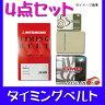 マークII GX110/GX115/NA タイミングベルト4点セット 送料無料