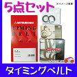 ライフJB5/JB6/JB7/JB8 03/09〜08/11 タイミングベルト5点セット 送料無料