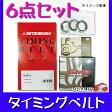 シビック EG6/EG9 H03/08〜H07/09 タイミングベルト6点セット 送料無料
