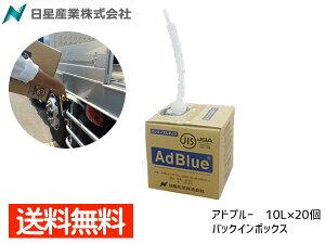 アドブルー AdBlue 10L×20個 200L AD-10LBIB まとめ買い セット 法人のみ配送 送料無料