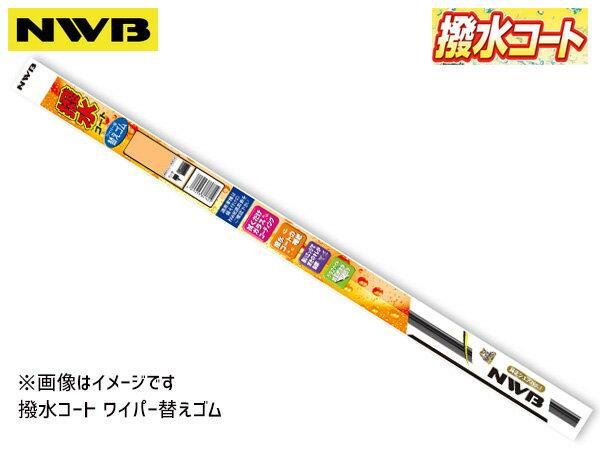 ウィンドウケア, ワイパーゴム NWB PHV ZVW52 H29.2H29.10 700mm 5.6mm AS70HB