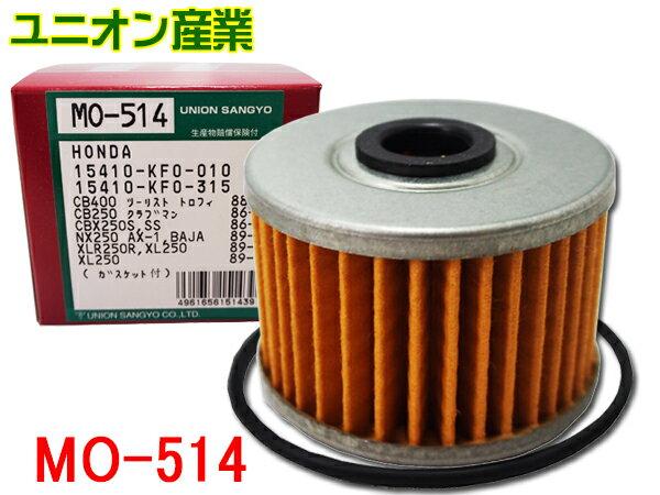 ホンダ XR400モタード XR250(モタード.バハ) ユニオン産業(UNION) オイルフィルター/オイルエレメント 濾紙 Oリング付MO-514