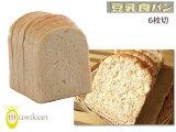 豆乳 食パン 6枚切 国産大豆 100% 卵乳製品不使用 夢石庵 むせきあん 501 税率8%