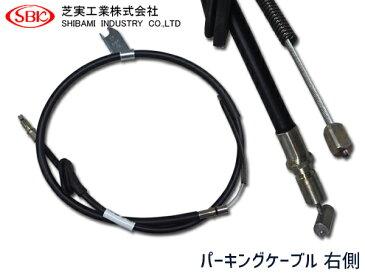 プレオ RA1 RA2 RV1 RV2 パーキング ケーブル サイド ブレーキ ケーブル R 右側 SP-A927 26051KE000 芝実工業