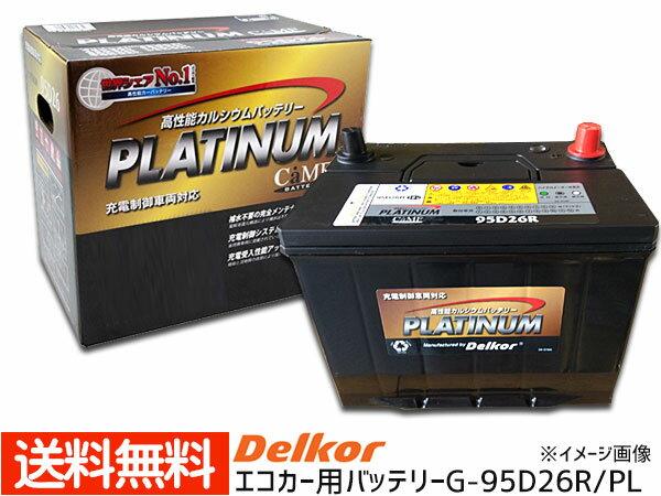 バッテリー, バッテリー本体  G-95D26RPL