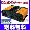 DC/ACインバーター定格出力1800W車内で大容量家電製品が使える!No.488