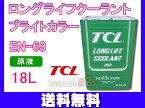 ロングライフ クーラント LLC ブライトカラー 緑 18L 原液 EN-63 不凍液 冷却液 TCL 谷川油化興業 送料無料