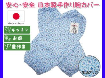 腕カバー アームカバー 腕抜き 両ゴム 日本製 手作り 袖口の汚れ防止に 花柄 ブルー 20-GR-130