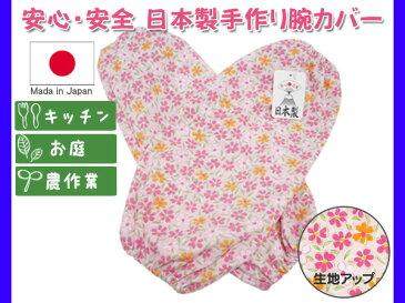 腕カバー アームカバー 腕抜き 両ゴム 日本製 手作り 袖口の汚れ防止に 花柄 ピンク 20-GR-130