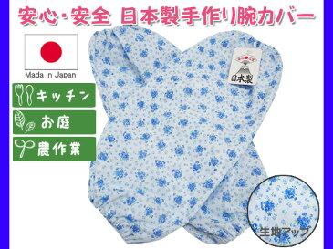 腕カバー アームカバー 腕抜き 両ゴム 日本製 手作り 袖口の汚れ防止に 花柄 ブルー 20-GR-310