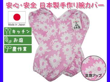 腕カバー アームカバー 腕抜き 両ゴム 日本製 手作り 袖口の汚れ防止に 花柄 ピンク 20-GR-310