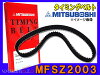 ジムニーJA11JA11CJA11VJA12CJA12VJA12WワゴンRMC11SMC12Sターボ車用タイミングベルト単品三ツ星MFSZ2003