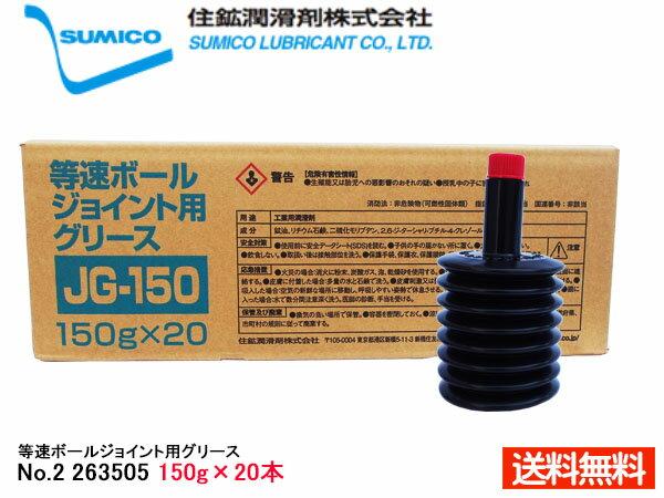 メンテナンス用品, その他 SUMICO JG-150 No2 150g20 263505