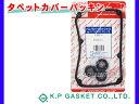 ミニキャブ U61V U62V H10/11〜H25/12 KP タペット カバー パッキン セット MD161783 VC405S