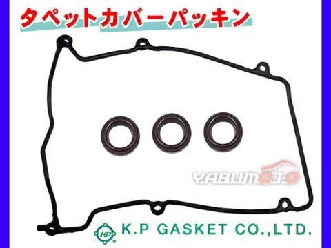 テリオスキッド J111G J131G H10/10〜H24/05 KP タペット カバー パッキン セット 11213-97202 VC611S