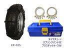 【在庫限りの価格!】 タイヤチェーン 金属 はしご型 155/60R13 155/65R12 チェーン呼び 45170 スプリング バンドサイズ SR-10A プラスチックケース入り EP-02S