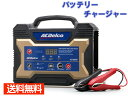 ACデルコ バッテリーチャージャー バッテリー充電器 12V...