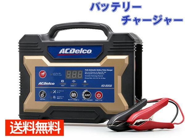 ACデルコバッテリーチャージャーバッテリー充電器12V専用AD-2002