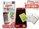 カープ公認デザイン 強化ガラス 保護フィルム2 iPhone6 iPhone7 iPhone8 8H 極薄 高品質 コーティング加工 ネコポス 送料無料の商品画像