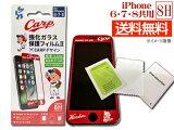 カープ公認デザイン 強化ガラス 保護フィルム2 iPhone6 iPhone7 iPhone8 8H 極薄 高品質 コーティング加工 ネコポス 送料無料