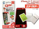 カープ公認デザイン 強化ガラス 保護フィルム2 iPhone6 iPhone7 iPhone8 Plus専用 8H 極薄 高品質 コーティング加工 ネコポス 送料無料の商品画像