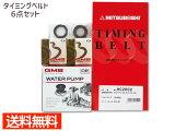 ライフ ダンク JB1 JB2 JB3 JB4 タイミングベルト 6点セット 国内メーカー 在庫あり 型式OK