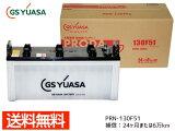 法人様宛て■ GSユアサ PRN-130F51 大型車用 バッテリー PRN130F51 YUASA プローダネオ 代引不可 送料無料