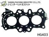 アクティ HH5 HH6 HA6 HA7 HA8 HA9 シリンダー ヘッドガスケット 三和 日本製 HG403 型式OK ネコポス 送料無料