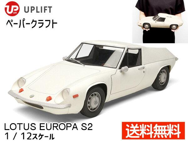 車, ミニカー・トイカー  S2 112 UPLIFT MODELS