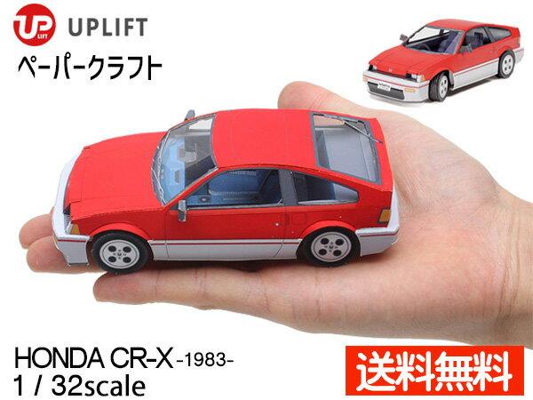 道具・キット, ペーパークラフトキット  CR-X 1983 132 UPLIFT MODELS