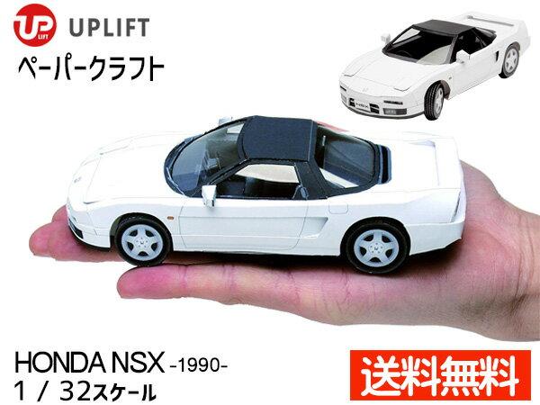 道具・キット, ペーパークラフトキット  NSX 1990 132 UPLIFT MODELS