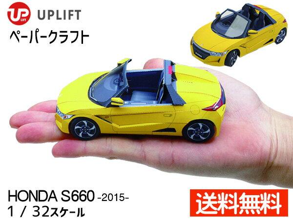 道具・キット, ペーパークラフトキット  S660 2015 132 UPLIFT MODELS