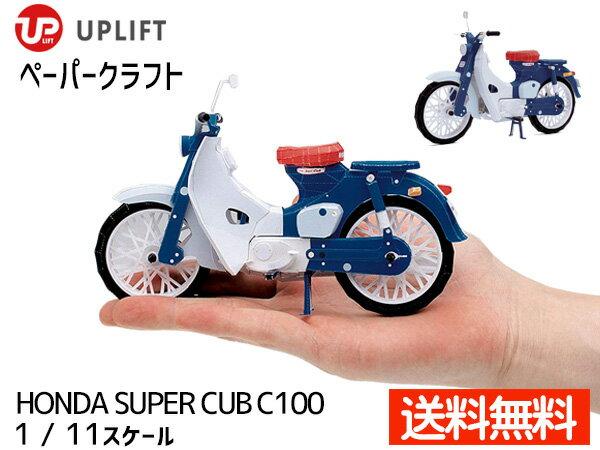 道具・キット, ペーパークラフトキット  1958 111 UPLIFT MODELS 2