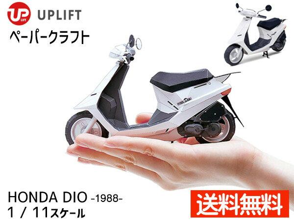 道具・キット, ペーパークラフトキット  DIO 1988 111 UPLIFT MODELS 2