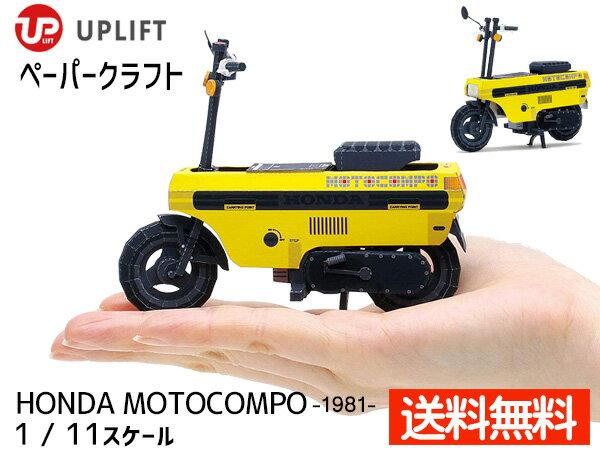 道具・キット, ペーパークラフトキット  1981 111 UPLIFT MODELS 2