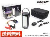 BELLOF クイックバッテリーチャージャー アクティブ JSA211 ジャンプスターター LED アウトドア Bluetooth スピーカー 車 充電 送料無料