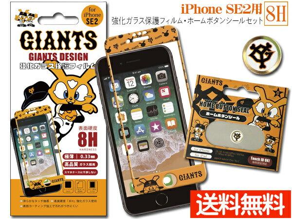 スマートフォン・携帯電話アクセサリー, 液晶保護フィルム  A YG iPhone SE2