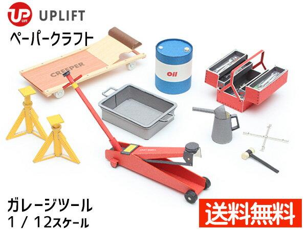 道具・キット, ペーパークラフトキット  112 UPLIFT MODELS