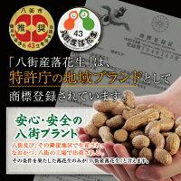 27年産・新豆から付落花生「千葉半立」3個セット
