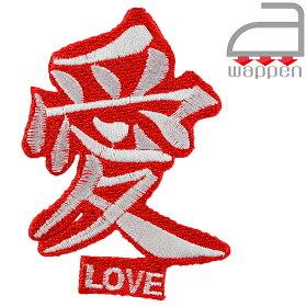 アイロンワッペン//漢字の愛LOVE(日本語LOVE刺繍)