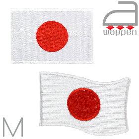 アイロンワッペン//日の丸Mサイズ〈A〉ノーマル〈B〉なびくver.(日本JAPANパッチ日章旗代表応援)