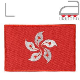 アイロンワッペン//HongKong香港地域の旗Lサイズ(フラッグ中華人民共和国香港特別行政区ホンコン)