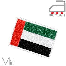 アイロンワッペン//UAEアラブ首長国連邦国旗ミニサイズ(UnitedArabEmiratesアブダビドバイDubai)