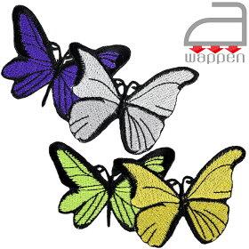アイロンワッペン//2匹の蝶々〈A〉パープル&ホワイト〈B〉イエロー&ライトグリーン(昆虫butterfly)